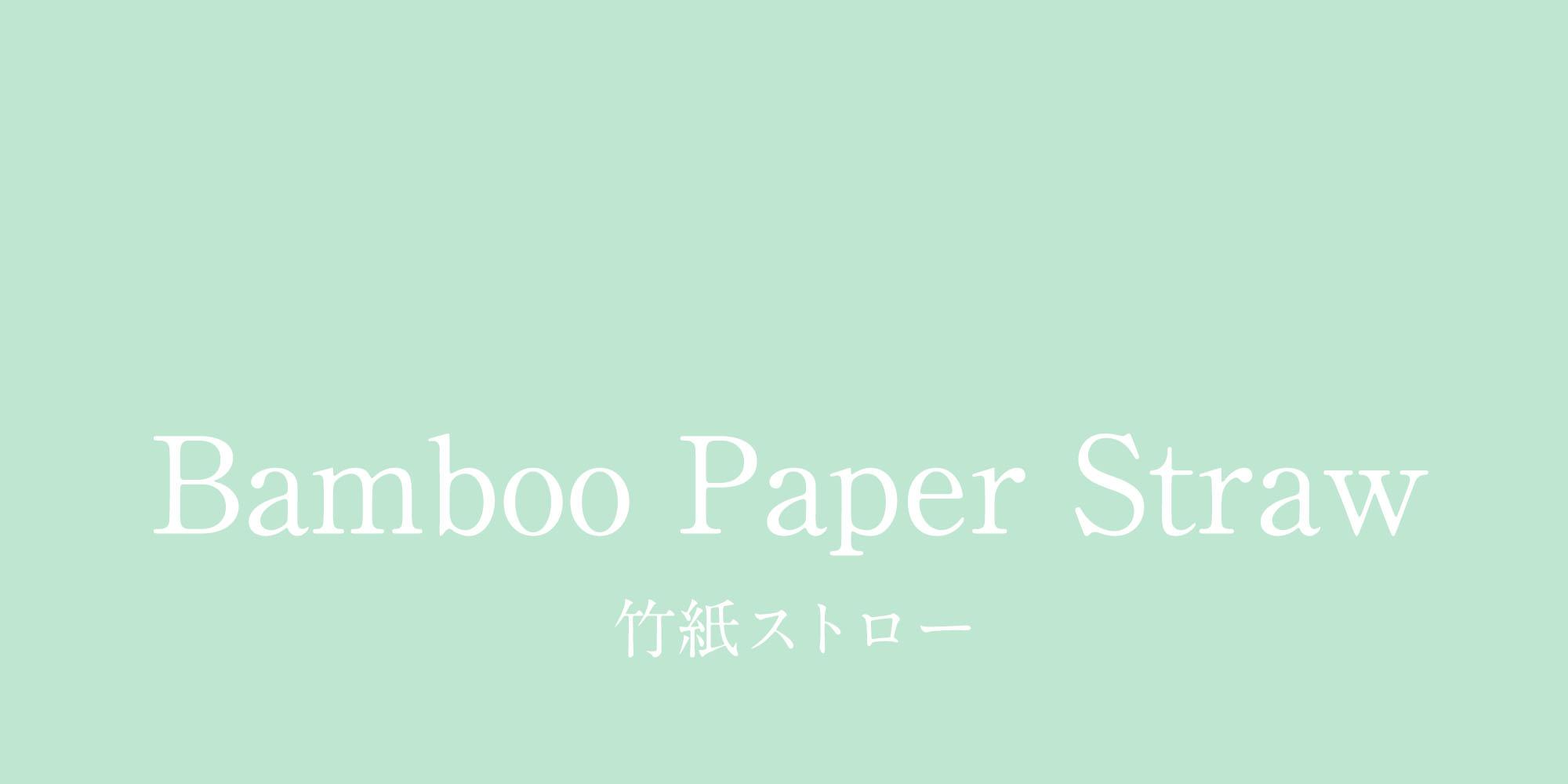竹紙ストロー