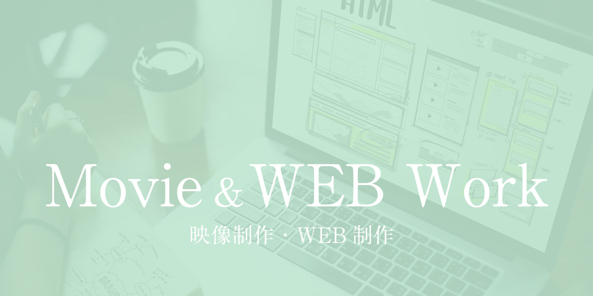 映像・WEB制作