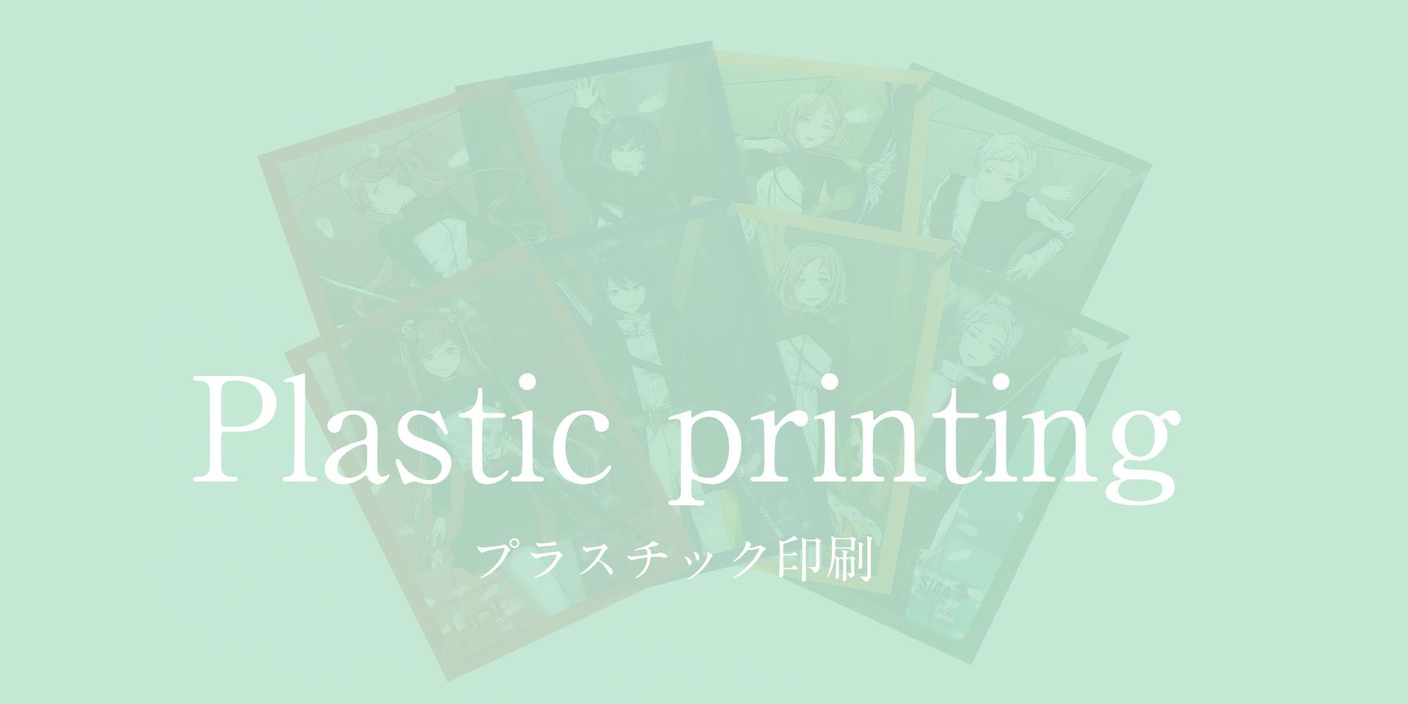 プラスチック印刷