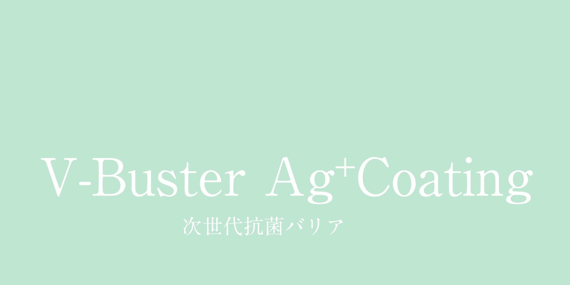 V-Buster Ag+Coating