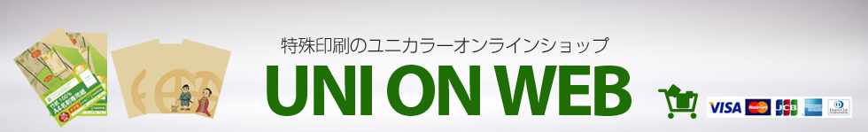 オンラインショッピングサイト uni on web