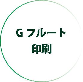 Gフルート印刷