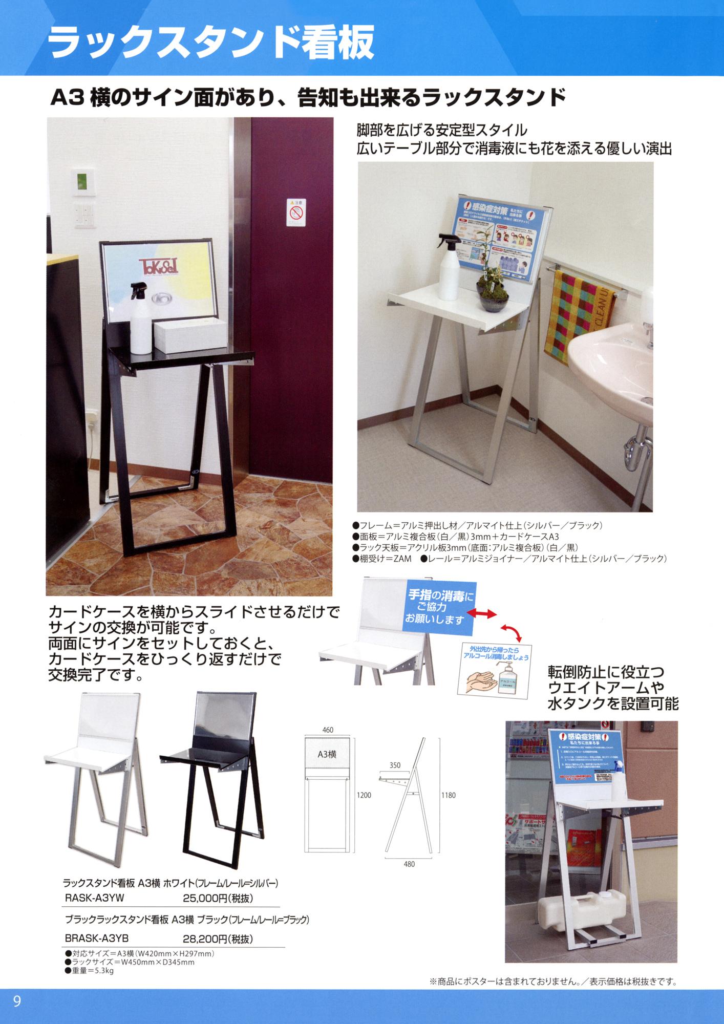 ラックスタンド看板(A3横サイン面+テーブル)