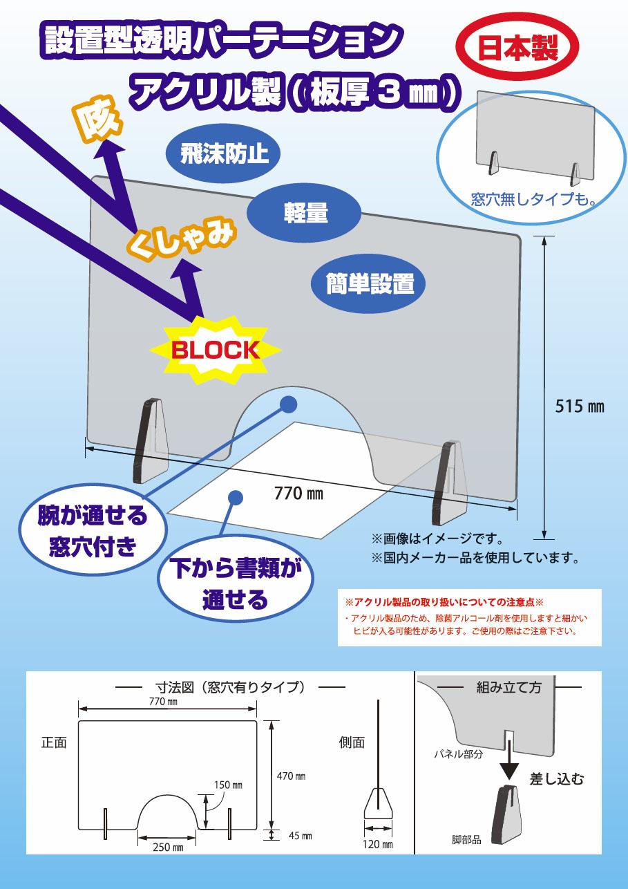 飛沫防止パネル 設置型透明パーテーション
