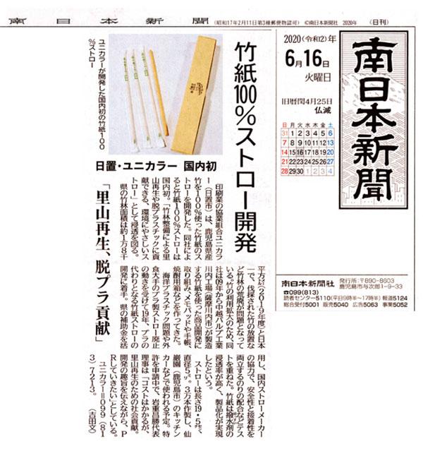 竹紙ストロー新聞記事