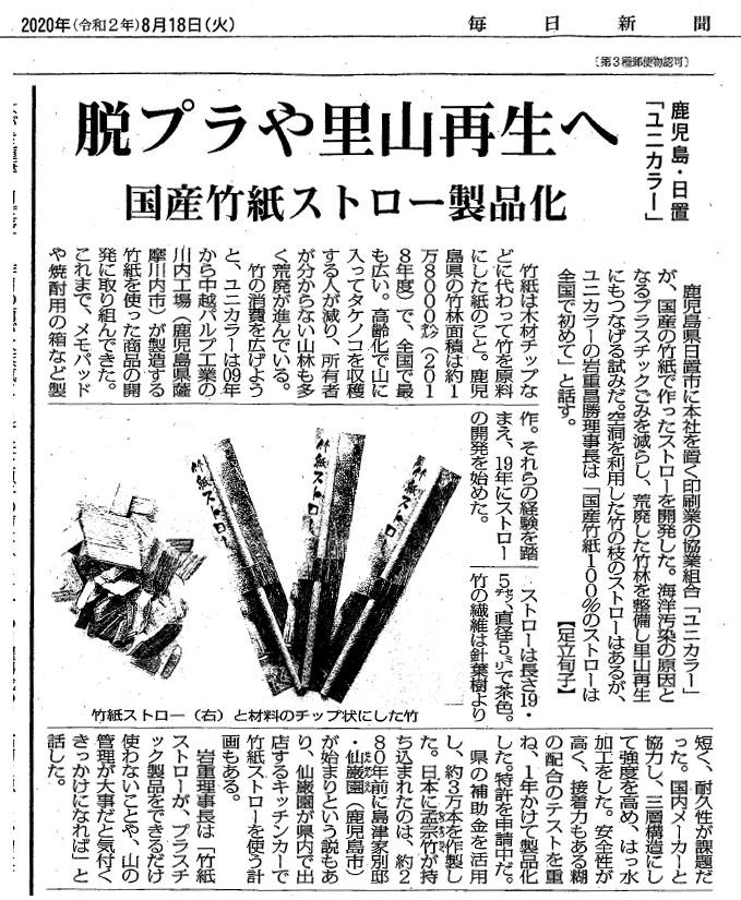 毎日新聞 竹紙ストロー掲載記事