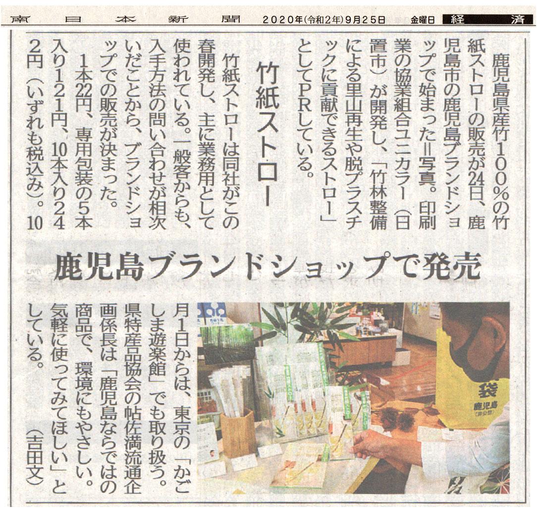 竹紙ストロー新聞記事2020/09/25