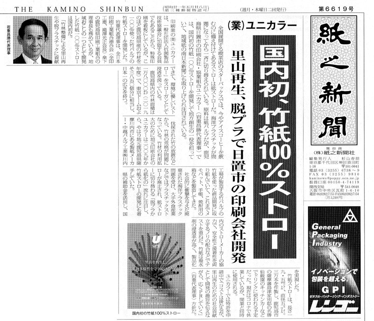 紙之新聞竹紙ストロー記事