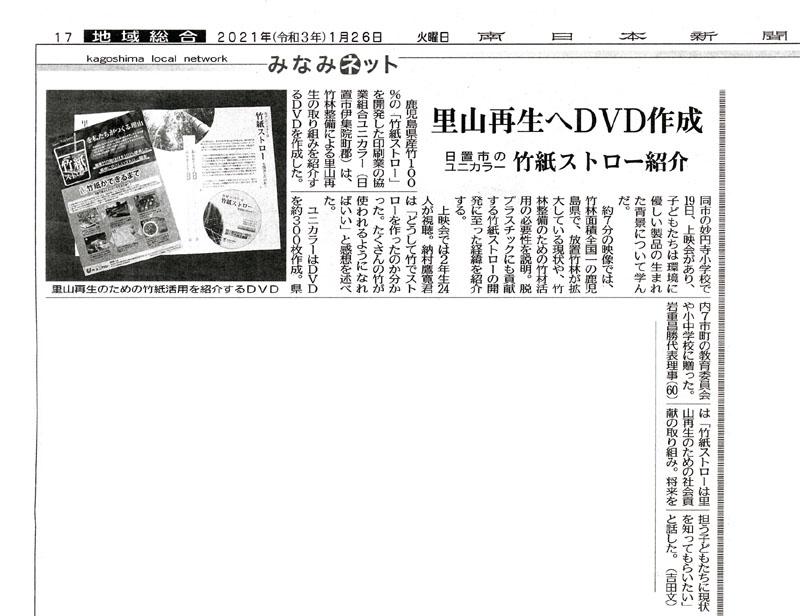 南日本新聞里山再生の取り組み紹介DVD記事